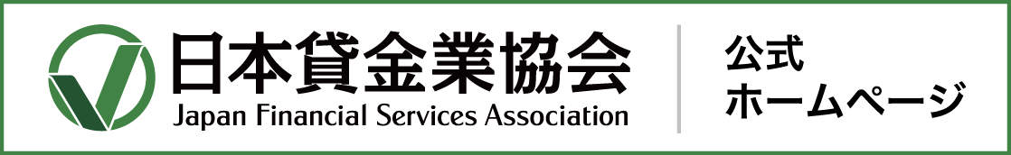 日本貸金業協会 公式ホームページ