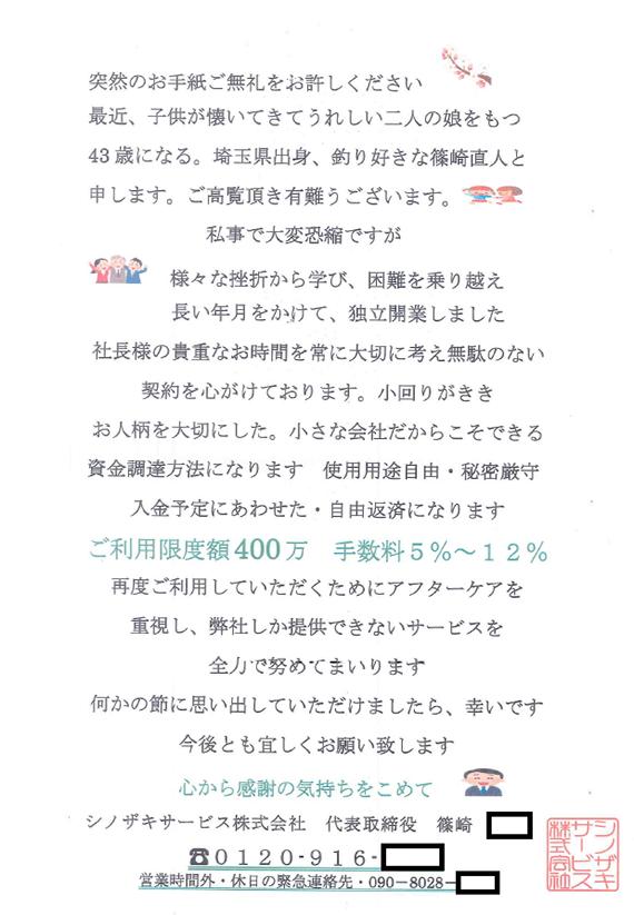 シノザキサービス株式会社
