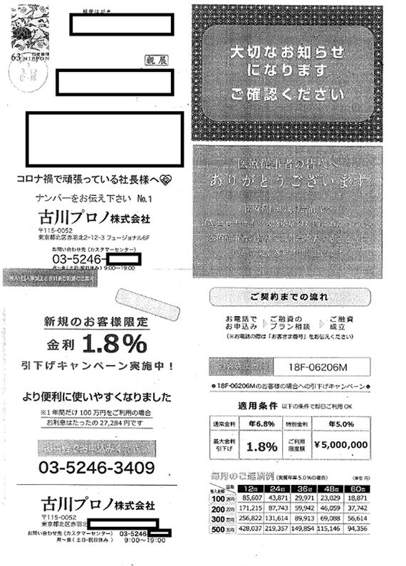 古川プロノ株式会社