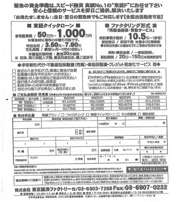 株式会社東京経済ファクトリー