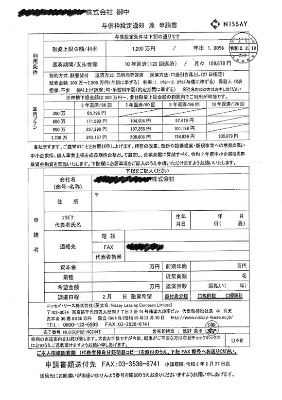 ニッセイ・リース株式会社