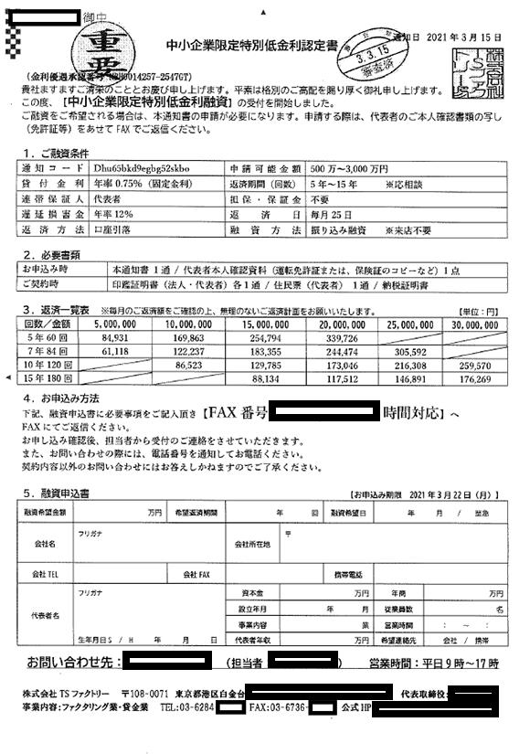 株式会社TSファクトリー