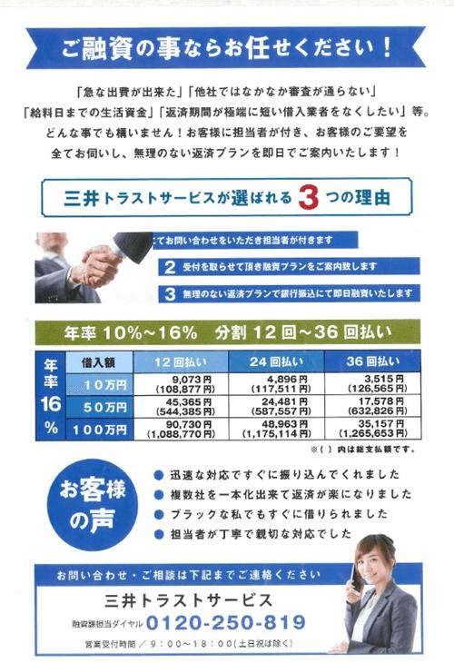 三井トラストサービス